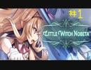 【Little Witch Nobeta】魔法少女×死にゲーpart1【実況プレイ】
