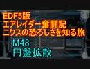 【地球防衛軍5】エアレイダー奮闘記 フォボスの恐ろしさを知る旅 M48【実況】