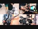 【Band Cover】「再生」をリモートバンドが演奏してみた【ましまし】