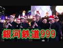 東福岡のゴダイゴ「銀河鉄道999」!!吹奏楽!!クリスマスマーケット!!