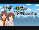 【卓m@s解説】雪歩と未央のTRPG初心者講座第1話【音量調整】