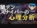 【雀魂:段位戦】闇テンスナイパーが「中」を出す!【ゆっくりvtuber実況】