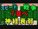 【世界のアソビ大全51】大逆転!?男と女の初見ガチバトル!!【7並べ・スピード・神経衰弱・戦争】