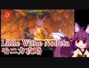 【Little Withe Nobeta】モニカ戦攻略【VOICEROID実況】