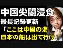 中国のサラミ戦略が確実に日本を浸食中。中国の武装船、尖閣侵入最長記録更新中