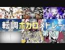 ラスサビ転調メドレー 第2弾 【全10曲】