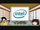 【ゆっくり解説】 探検!世界の大企業 #02 インテル