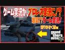 【GTA5】 ゲーム実況! 銃相手にプロレスだ!?