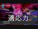 【ポケモン剣盾】海底の主・適応力ドラミドロがランクマッチを制圧する! 異形パで挑むシングルレートPart.12【鎧の孤島】
