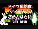 【ゲイニュース】ドイツ国防省「同性愛兵士への法案提出へ」
