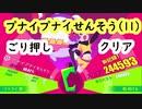 【MuseDash】Muse Dash購入10日目の初心者おじさんが11レベル(達人)をごり押しでクリアする動画【プナイプナイせんそう】