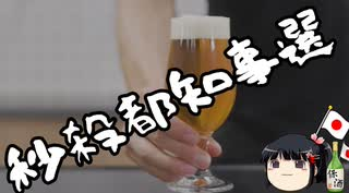 東京都知事選結果は知ってた速報、桜井誠氏は前回より票伸ばす。