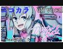 【ニコカラ】デジタルガール【off vocal】