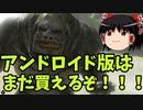 【ゆっくり実況】ファイナルソード android版
