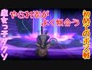 魔女っ子ダクソ【Little Witch Nobeta】part2