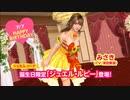 DoAX Venus Vacation :: Misaki Birthday 2020 Announcement Sequence (Jewel Ruby SSR)