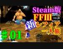 (ニコ動)Steam版FFⅢ新レフィア一人旅♯01
