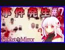 【ホラーゲーム】ぷろふぇっしょなるなPocket Mirrorぱーと7 by星ノ宮学園【ゆっくり実況】【オリキャラ実況】