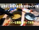 【離島暮らし大学生の底辺飯】ハイパーな鶏鍋作ってみた 【自宅キャンプ飯】