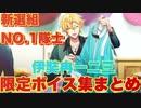 【ヒプマイARB】新ボイス! 新選組NO.1隊士伊弉冉一二三 全セリフまとめ【ボイス集】