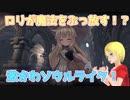 【ゲーム実況】今度はロリにバ美肉だ!#01【Little Witch Nobeta】