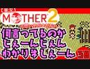 【実況】MOTHER2「何言ってるのかじぇーんじぇんわかりましぇーん」38