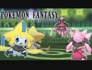 【ポケモンUSUM】Pokémon FantasyⅡ【ゆっくり実況・茶番】