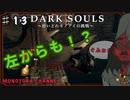 【DARK SOULS】酔いどれ呪術師が行くPART13【モノアイ攻略】