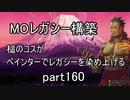 【MTG】ペインターでMOレガシーを染め上げる160 サメ奇跡