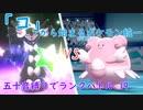 【ポケモン剣盾】「コ」から始まるランクバトル 19 【ゴチルゼル】
