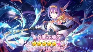 【プリンセスコネクト!Re:Dive】キャラクターストーリー ミフユ Part.05