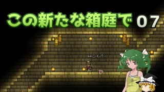 【ゆっくり実況プレイ】この新たな箱庭で part07【Terraria1.4】