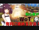【令和版】WoT初心者が最初に知っておくべきこと #0『初心者講座』【World of Tanks】