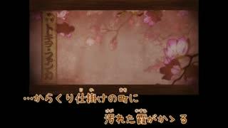【ニコカラ】トキヲ・ファンカ(キー+4)【on vocal】