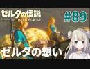 #89【ゼルダの伝説ブレスオブザワイルド】ゼルダの想い【女性実況】