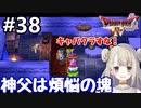 #38【DQ4】ドラゴンクエスト4で癒される!!神父は煩悩の塊【女性実況】