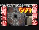 【時代劇】お江戸の銀行事情に迫ってみる…あのシーンはウソだったの!?