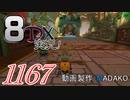 初日から始める!日刊マリオカート8DX実況プレイ1167日目