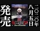 ほん呪89 予告編 20.8.5リリース