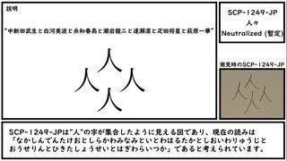 【ゆっくり紹介】SCP-1249-JP【人々】