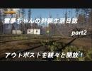 霊夢ちゃんの狩猟生活日誌part2(theHunter Call of the Wild実況)