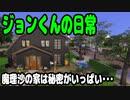 [Sims4]ジョンくんの日常#4「魔理沙の家は秘密がいっぱい・・・」[ゆっくり実況]