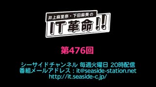 井上麻里奈・下田麻美のIT革命! 第476回放送(2020.07.07)