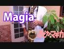 アルトサックスで「Magia」(魔法少女まどか☆マギカ)を吹いてみた