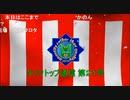 【会員生放送】タンクトップ通信 第21号