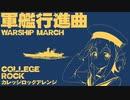 """軍歌「軍艦行進曲」カレッジロックアレンジ Japanese navy song """"Warship March"""" college rock arrangement"""