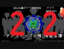 【会員生放送】タンクトップ通信 第22号