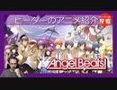 残酷なハイスクールバンド 【エンジェルビーツ】 ピーターのアニメ紹介 Angel Beats