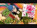 【ミリシタMV】百合子のメガネ好き? 嫌い?【いっぱいいっぱい】