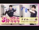 3分コマットクラブ~タオルエクササイズ編~【駒田航の筋肉プルプル!!!】